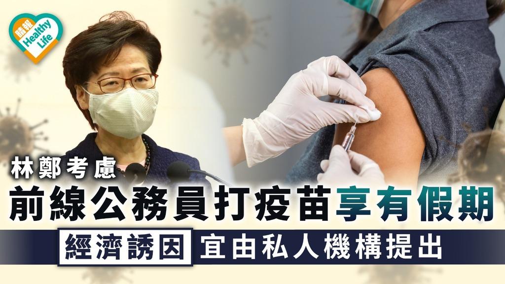 新冠肺炎|林鄭考慮前線公務員打疫苗享有假期 經濟誘因宜由私人機構提出
