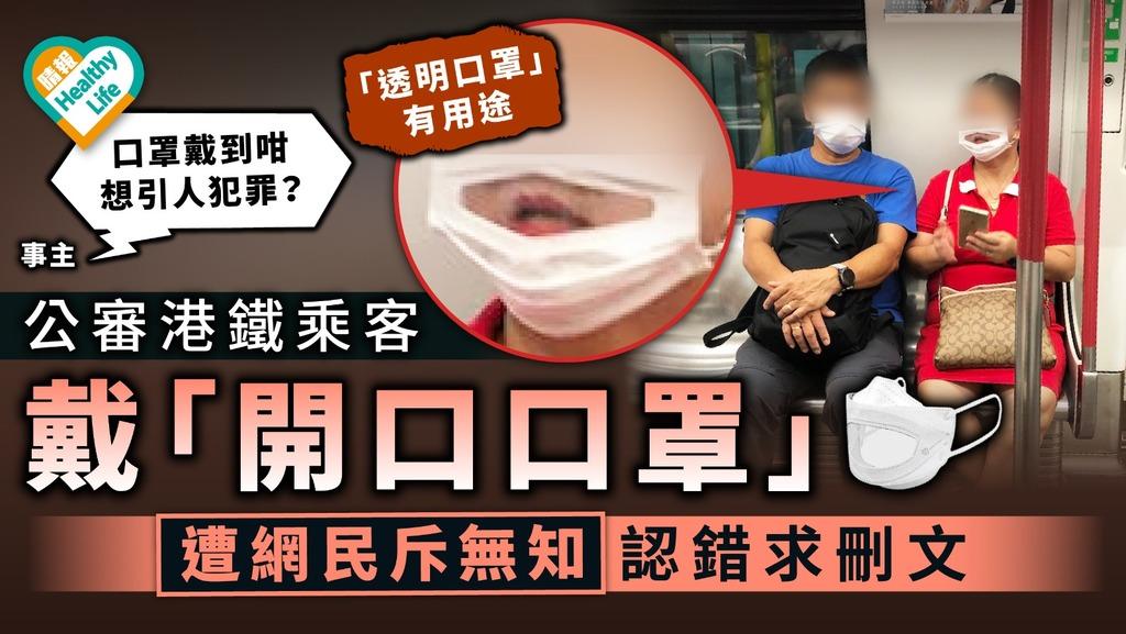 透明口罩 公審港鐵乘客戴「開口口罩」 遭網民斥無知認錯求刪文