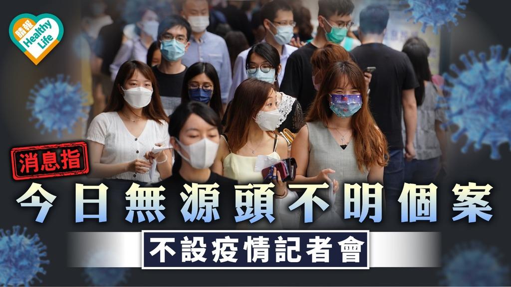 新冠肺炎 消息指今日無源頭不明個案 不設疫情記者會