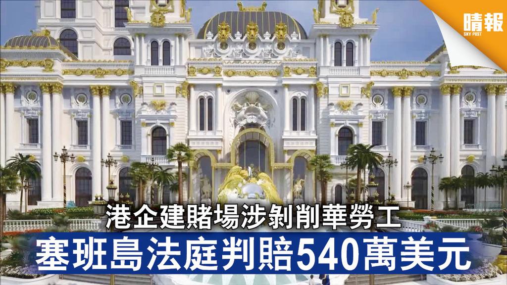 勞工權益|港企建賭場涉剝削華勞工 塞班島法庭判賠540萬美元