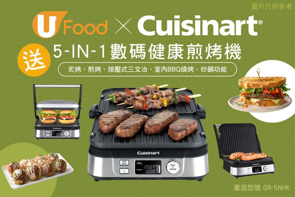 U Food X Cuisinart送您5-IN-1數碼健康煎烤機