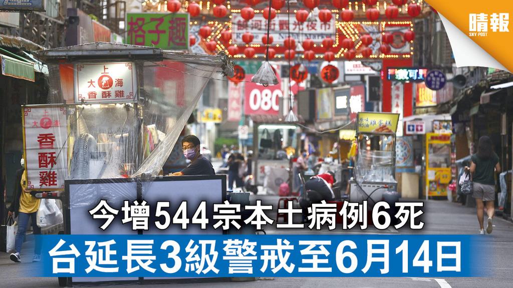 台灣疫情 今增544宗本土病例6死 台延長3級警戒至6月14日