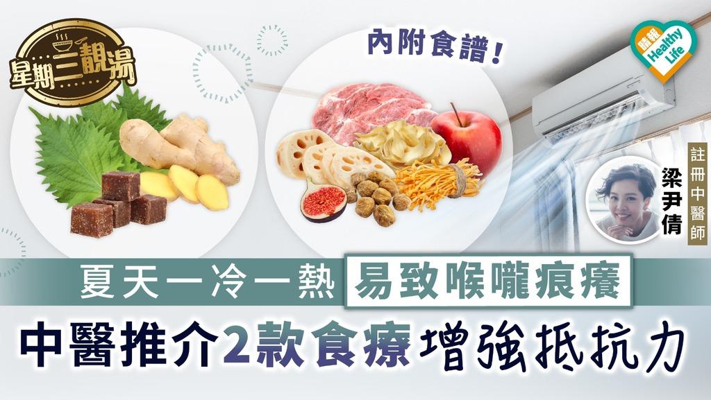 星期三靚湯| 夏天一冷一熱易致喉嚨痕癢 中醫推介2款食療增強抵抗力