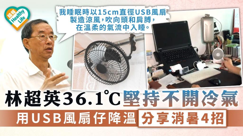夏日消暑 林超英36.1°C堅持不開冷氣 用USB風扇仔降溫分享消暑4招