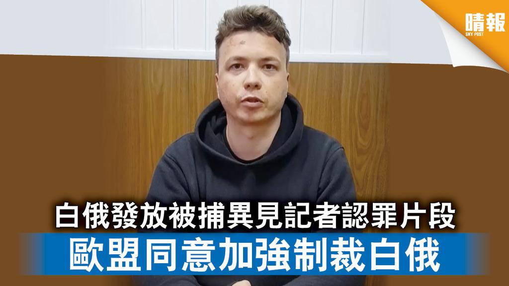 打壓異見 白俄發放被捕異見記者認罪片段 歐盟同意加強制裁白俄