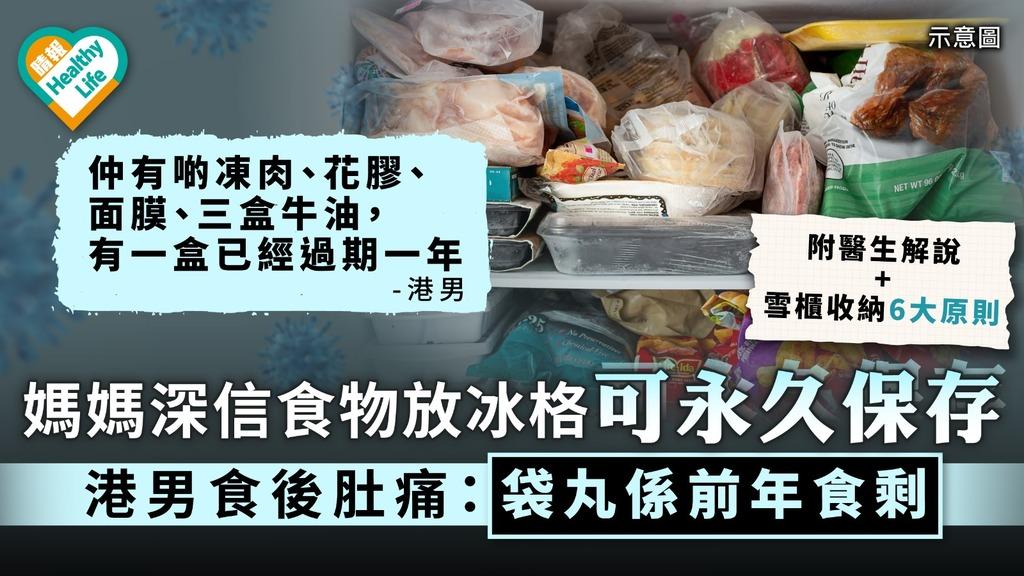 食用安全 媽媽深信食物放冰格可永久保存 港男食後肚痛:袋丸係前年食剩
