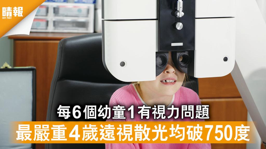 兒童視力|每6個幼童1有視力問題 最嚴重4歲遠視散光均破750度