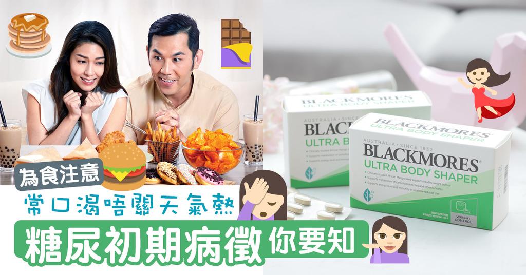 為食注意│常口渴唔關天氣熱 糖尿初期病徵你要知