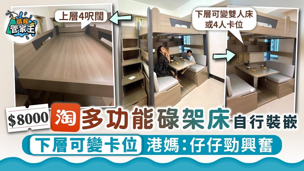 淘寶家具|$8000淘多功能碌架床自行裝嵌 下層可變卡位港媽:仔仔勁興奮