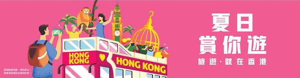 「賞你遊香港」滿足旅行癮
