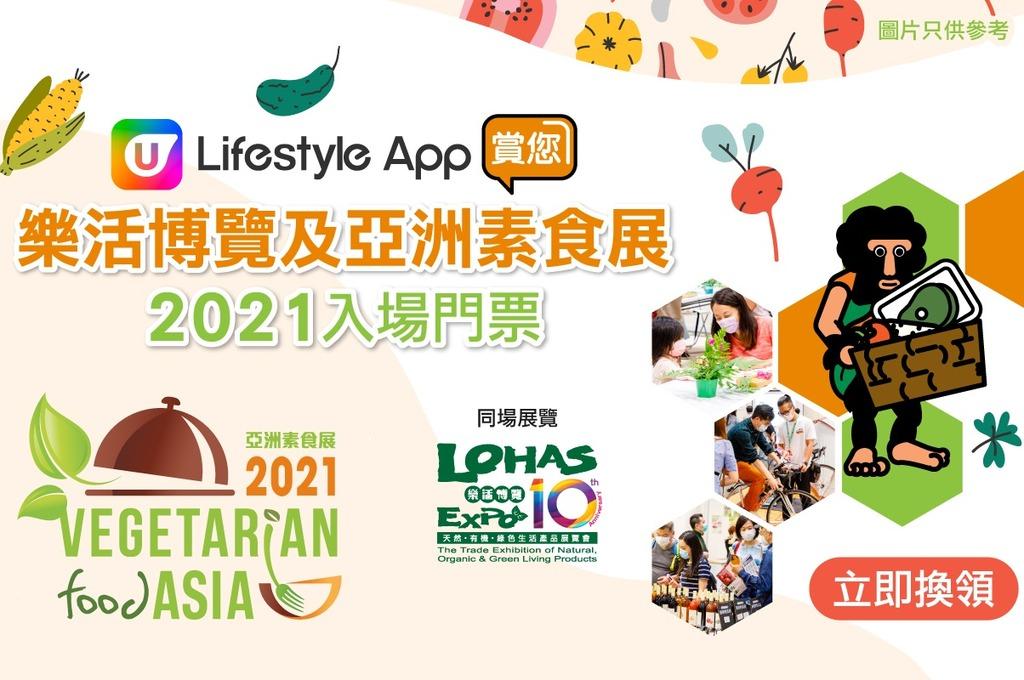 U Lifestyle App賞您樂活博覽及亞洲素食展2021入場門票