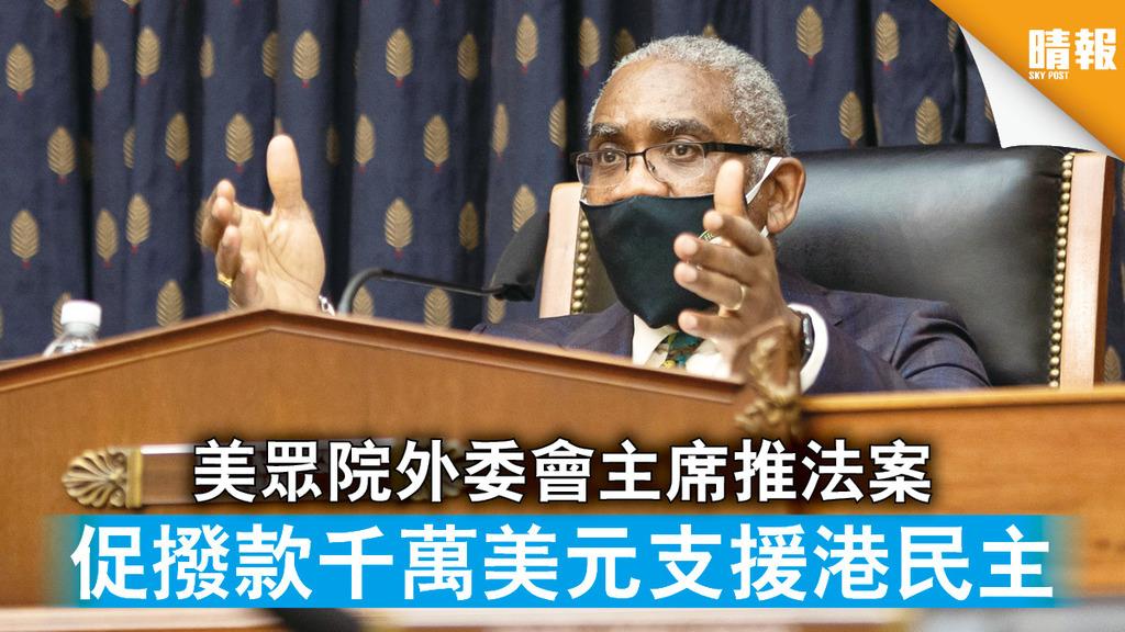 中美角力 美眾院外委會主席推法案 促撥款千萬美元支援港民主