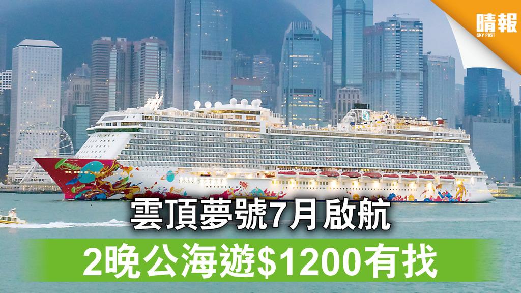 旅遊重啟 雲頂夢號7月啟航 2晚公海遊$1200有找