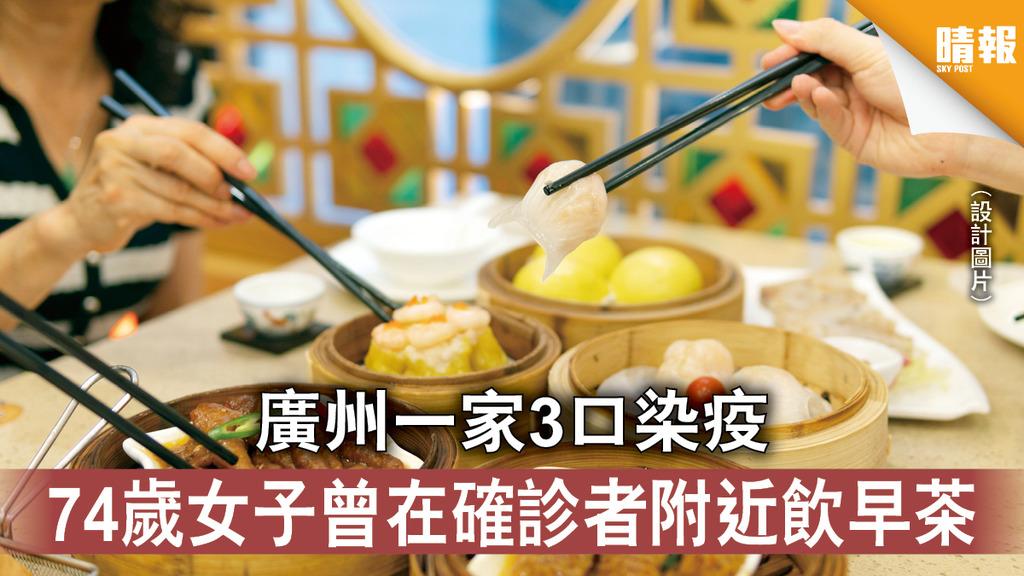 新冠肺炎|廣州一家3口染疫 74歲女子曾在確診者附近飲早茶