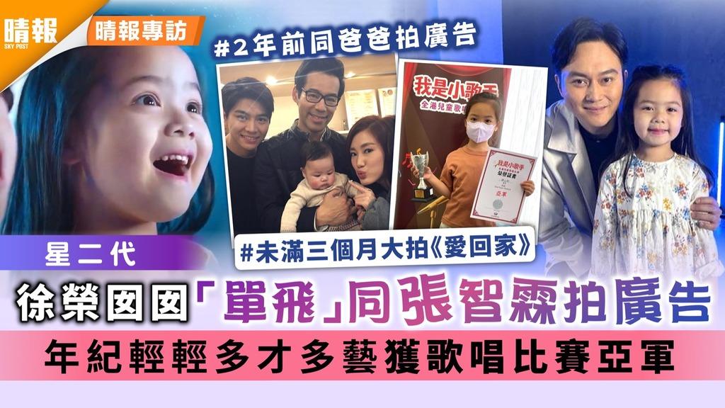 星二代|徐榮囡囡「單飛」同張智霖拍廣告 年紀輕輕多才多藝獲歌唱比賽亞軍