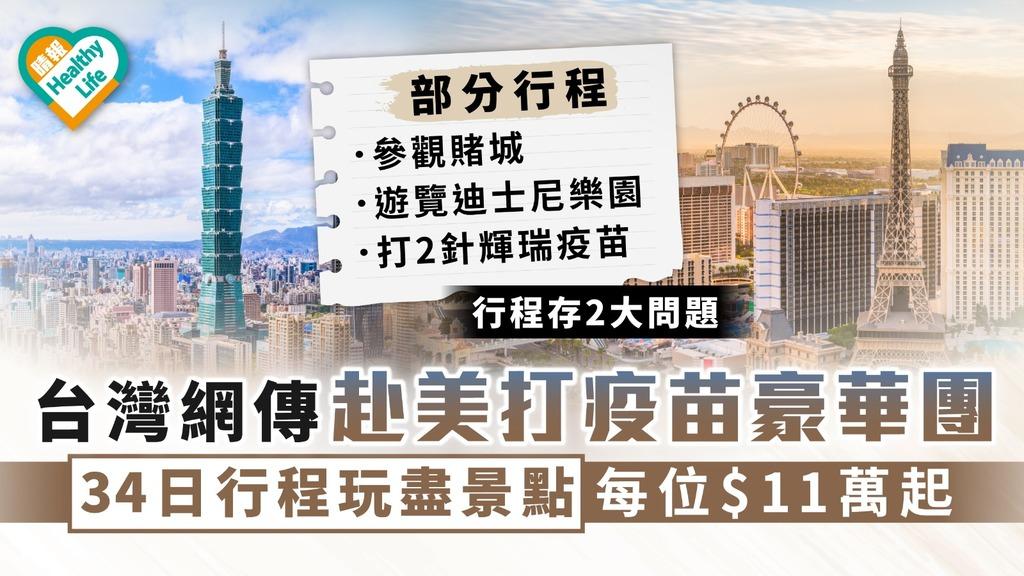 疫苗旅行|台灣網傳赴美打疫苗豪華團 34日行程玩盡景點每位$11萬起