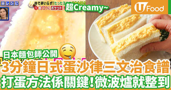 【雞蛋三文治】微波爐都整到滑蛋?日本麵包師公開3分鐘簡易日式雞蛋沙律三文治做法秘訣