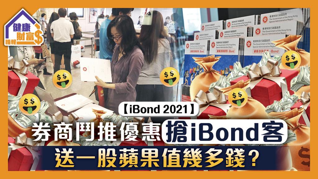 【iBond 2021】券商鬥推優惠搶iBond客 送一股蘋果值幾多錢?
