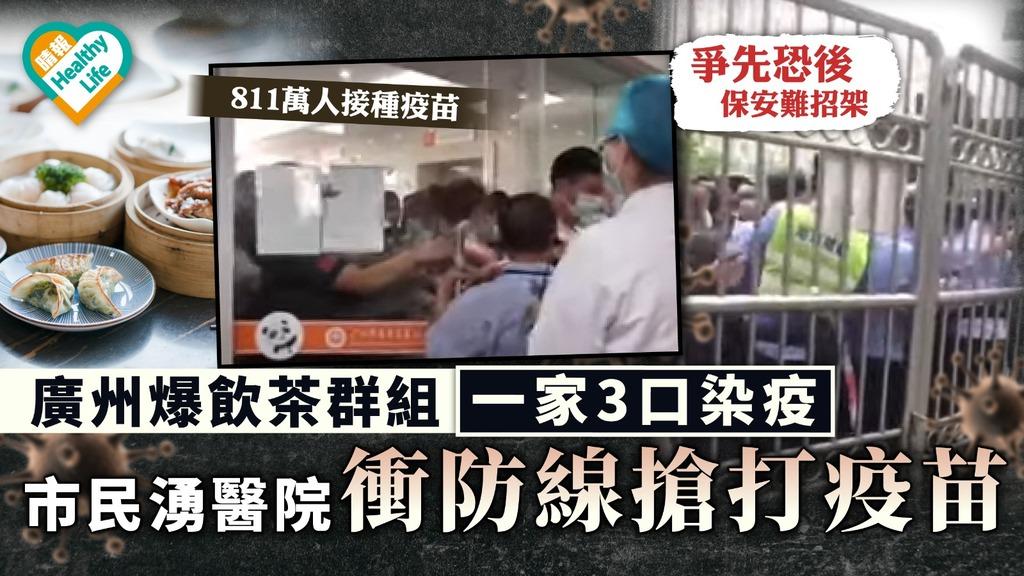 新冠肺炎 廣州爆飲茶群組一家3口染疫 市民湧醫院衝防線搶打疫苗