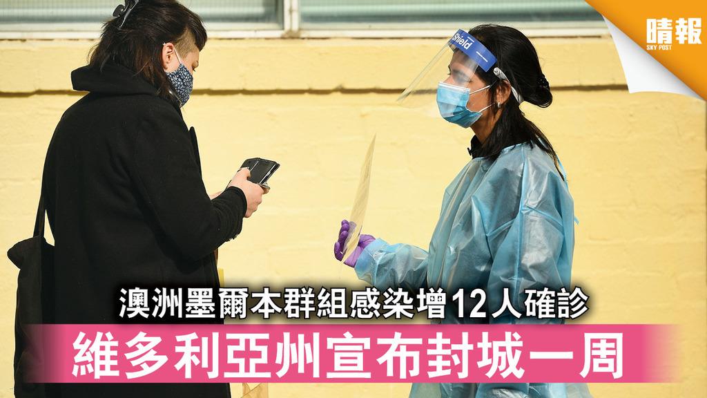 新冠肺炎|澳洲墨爾本群組感染增12人確診 維多利亞州宣布封城一周