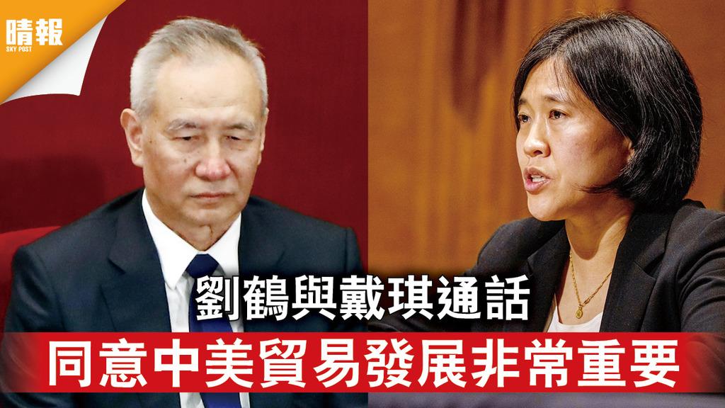中美角力|劉鶴與戴琪通話 同意中美貿易發展非常重要