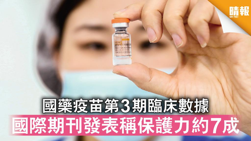 新冠疫苗|國藥疫苗第3期臨床數據 國際期刊發表稱保護力約7成