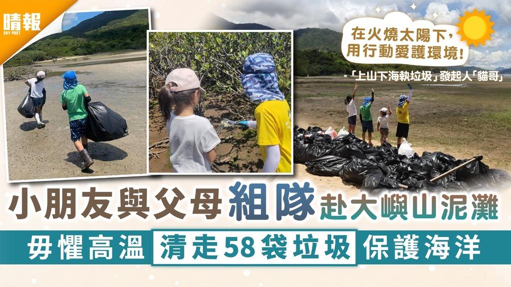 最佳身教 |4位小朋友與父母赴大嶼山泥灘 毋懼高溫清走58袋垃圾保護海洋