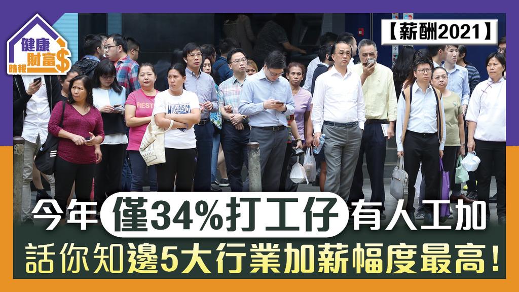 【薪酬2021】今年僅34%打工仔有人工加 話你知邊5大行業加薪幅度最高!