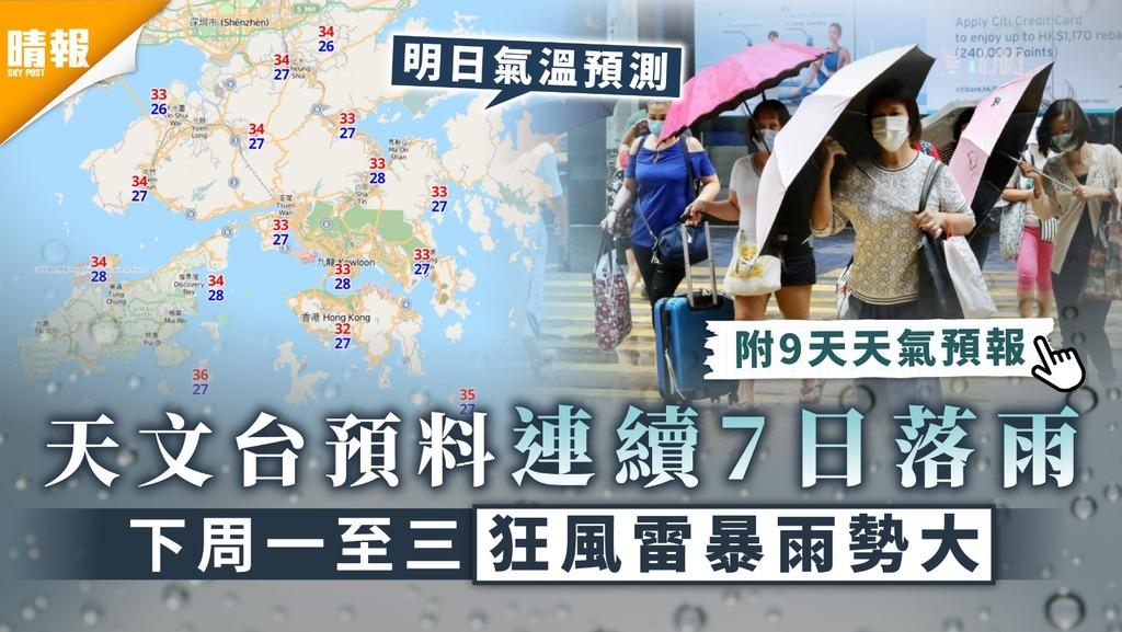 天氣預報 天文台預料連續7日落雨 下周一至三狂風雷暴雨勢大