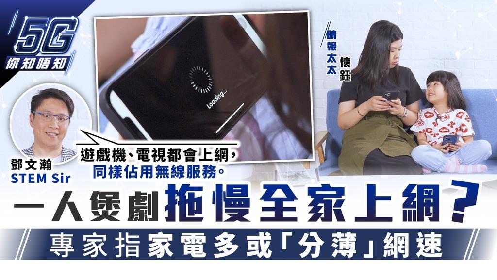5G你知唔知|一人煲劇拖慢全家上網? 專家指家電多或「分薄」網速