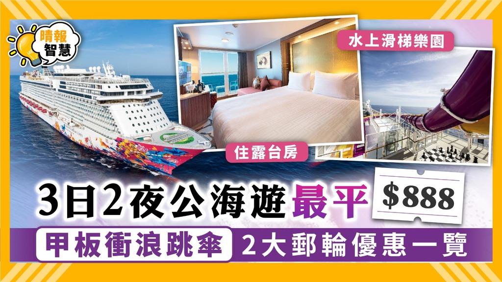 郵輪公海遊|3日2夜公海遊最平$888 甲板衝浪跳傘2大郵輪優惠一覽