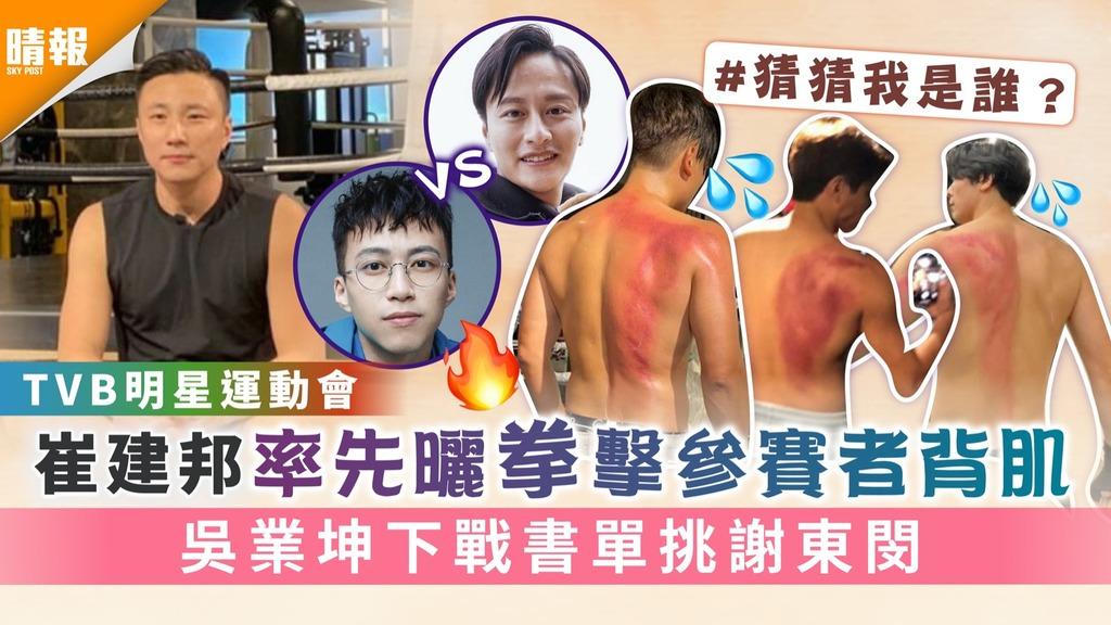TVB明星運動會│崔建邦率先曬拳擊參賽者背肌 吳業坤下戰書單挑謝東閔