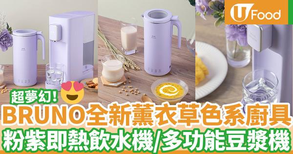【Bruno 水機】Bruno全新夏日薰衣草廚具系列  夢幻紫色即熱水機/多功能豆漿機