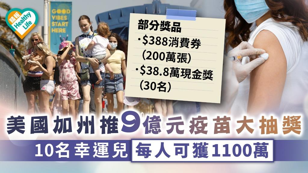 疫苗抽獎 加州推9億元疫苗大抽獎 10名幸運兒每人可獲1100萬【各地接種著數一覽】