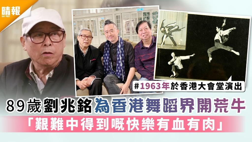 89歲劉兆銘為香港舞蹈界開荒牛 「艱難中得到嘅快樂有血有肉」