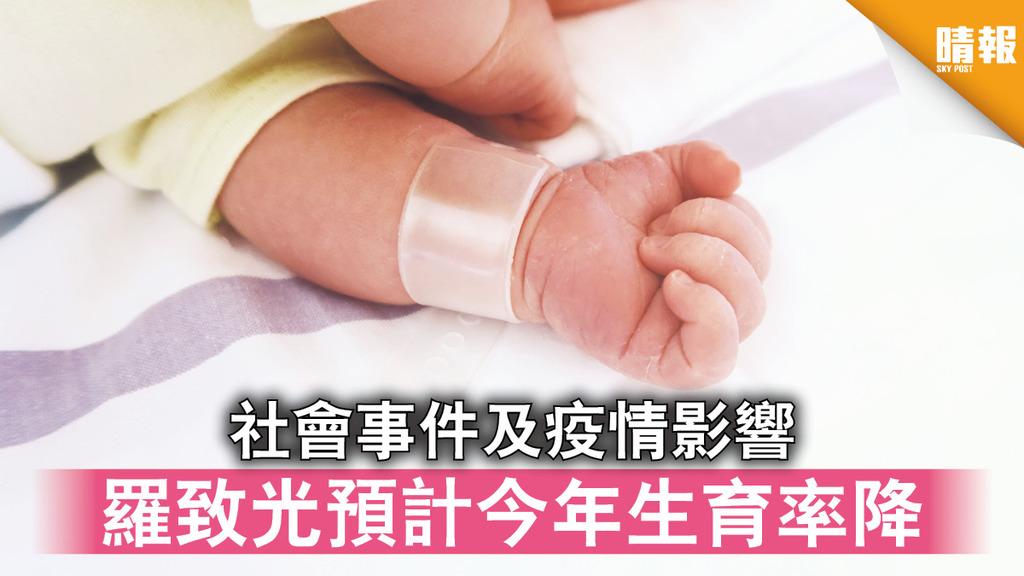 人口負增長|社會事件及疫情影響 羅致光預計今年生育率降