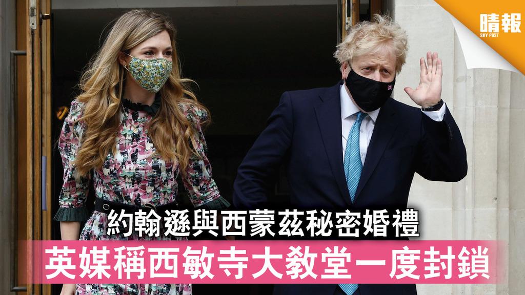 英國首相|約翰遜與西蒙茲秘密婚禮 英媒稱西敏寺大教堂一度封鎖