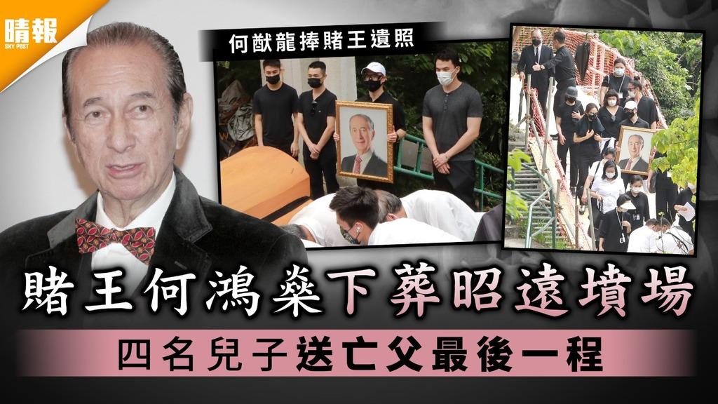 賭王何鴻燊下葬昭遠墳場 四名兒子送亡父最後一程