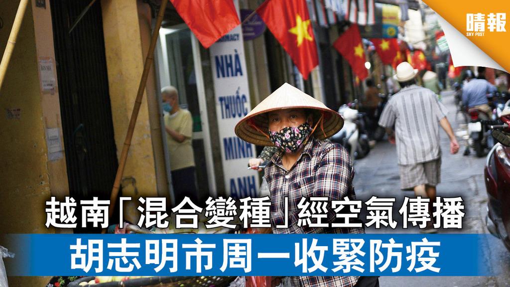 新冠肺炎 越南「混合變種」經空氣傳播 胡志明市周一收緊防疫