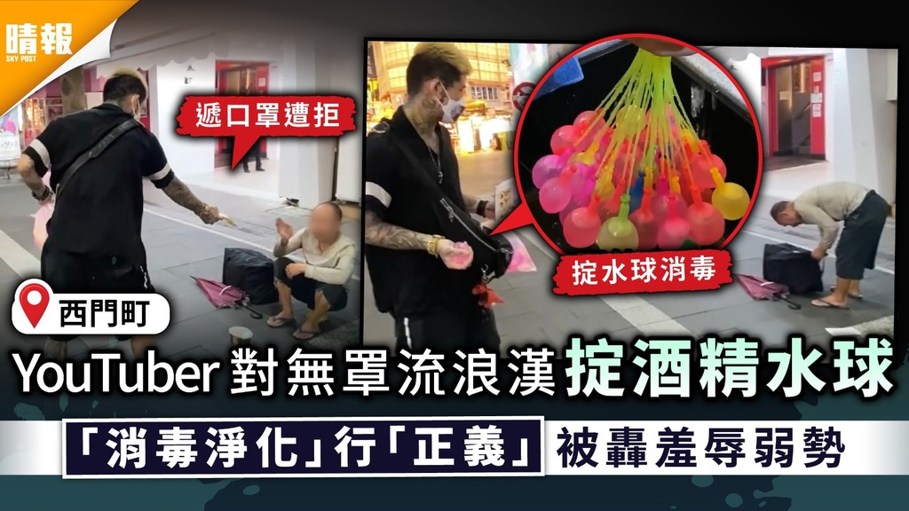 台灣疫情 YouTuber西門町對無戴口罩流浪漢 掟酒精水球「消毒淨化」被轟羞辱弱勢
