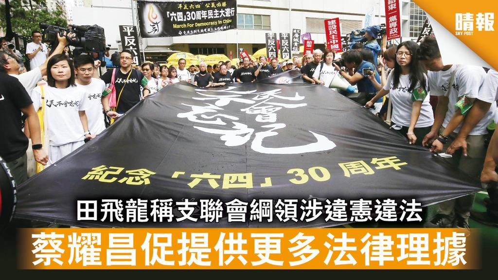 六四32年 田飛龍稱支聯會綱領涉違憲違法 蔡耀昌促提供更多法律理據