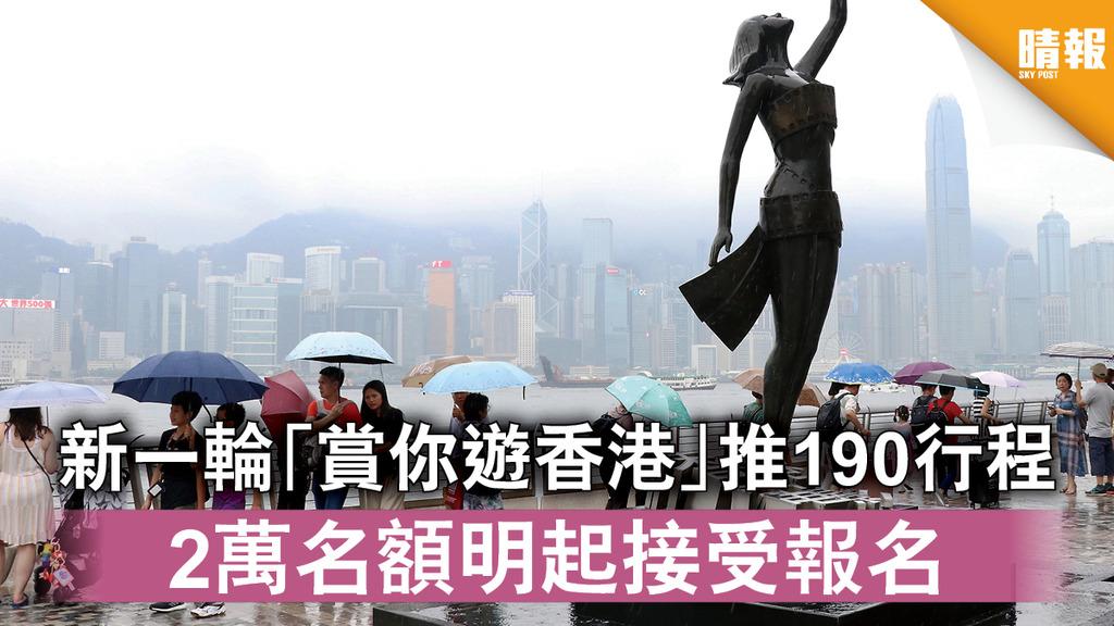 重啟旅遊 新一輪「賞你遊香港」推190行程 2萬名額明起接受報名(附部分精選行程名單)