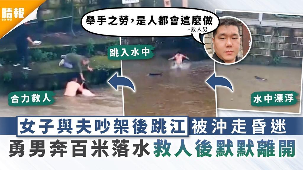 好人好事|女子與夫吵架後跳江被沖走昏迷 勇男奔百米落水救人後默默離開