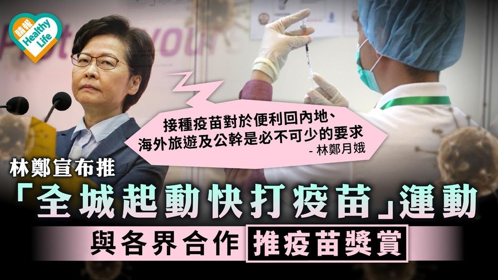 疫苗獎賞|林鄭月娥宣布推「全城起動快打疫苗」運動 與各界合作推疫苗獎賞