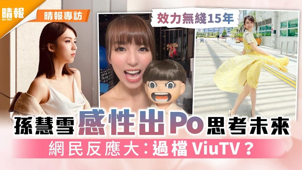 孫慧雪感性出Po思考未來 網民反應大: 過檔ViuTV?
