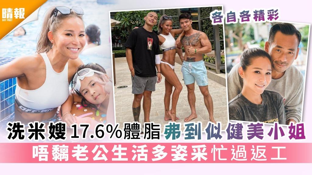 洗米嫂17.6%體脂弗到似健美小姐 唔黐老公生活多姿采忙過返工