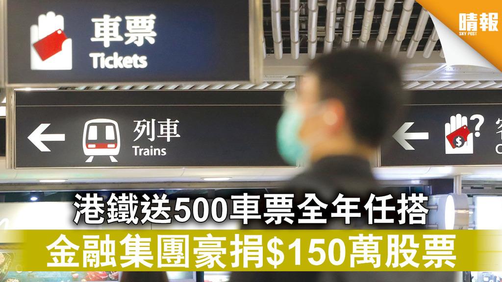 疫苗獎賞|港鐵送500車票全年任搭 金融集團豪捐$150萬股票