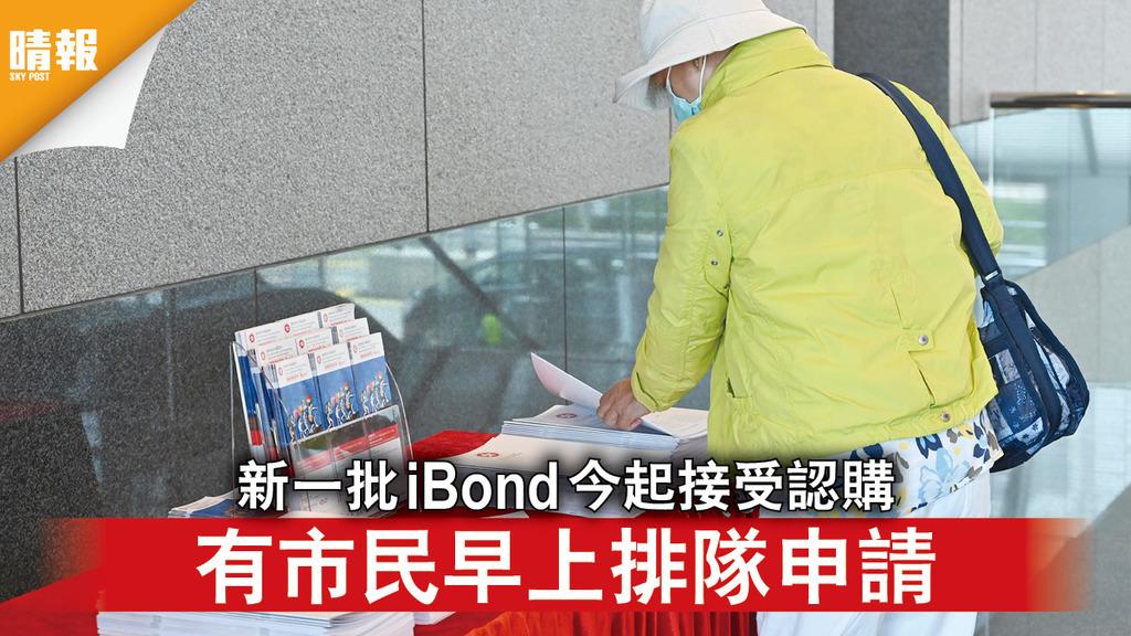 iBond 2021|新一批iBond今起接受認購 有市民早上排隊申請