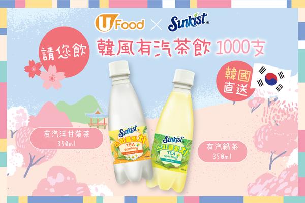 U Food X Sunkist 請您飲韓風有汽茶飲