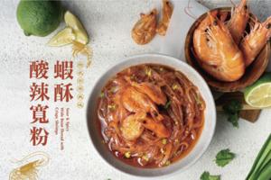 台灣人氣品牌雙人徐推出香港獨家新口味!蝦酥酸辣寬粉一盒兩份/只售$89